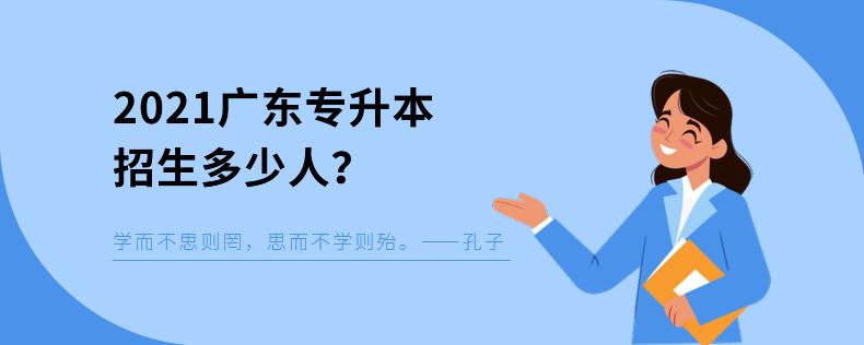 2021广东专升本招生多少人