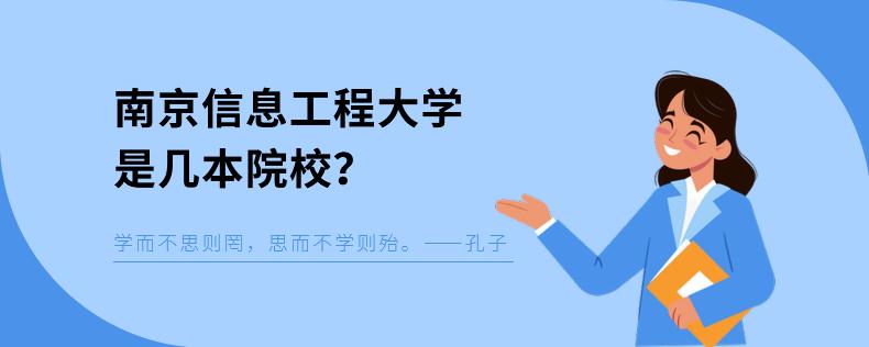南京信息工程大学是几本院校