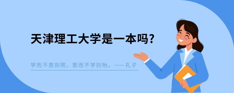 天津理工大学是一本吗