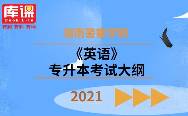2021湖南警察学院专升本《英语》考试大纲
