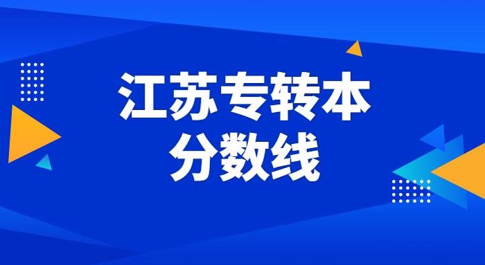 2021江苏大学专转本分数线