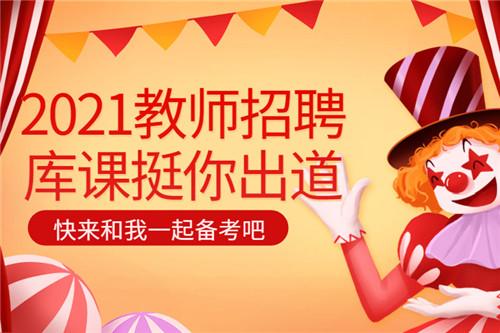 2021福建宁德柘荣县公开招聘新任教师面试公告