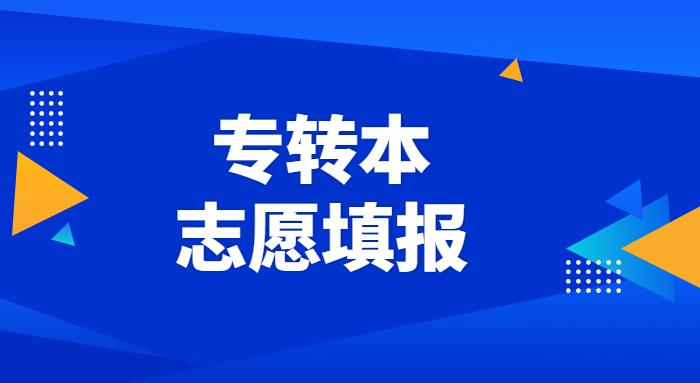 2021年江苏专转本征求平行志愿填报时间网址