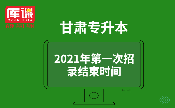 2021年甘肃专升本第一次招录结束时间