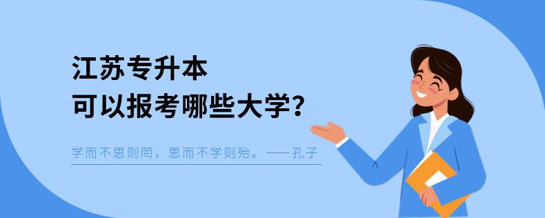 江苏专转本可以报考哪些大学