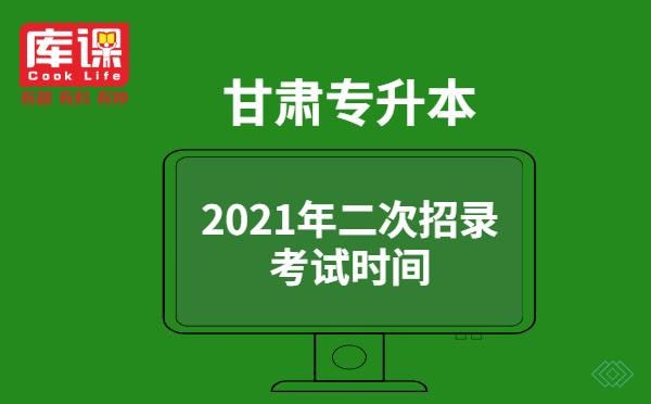 2021年甘肃专升本二次招录考试时间为5月15日