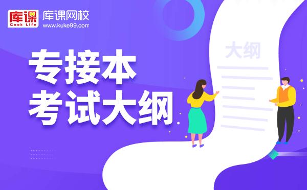 2021年河北省专接本服装设计与工程专业考试说明