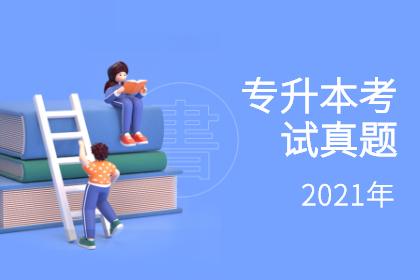 2021安徽专升本英语真题