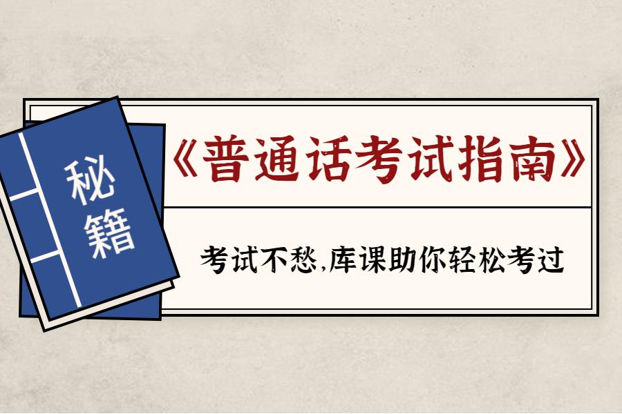 2021年河南濮阳市教育局普通话水平等级测试时间公告