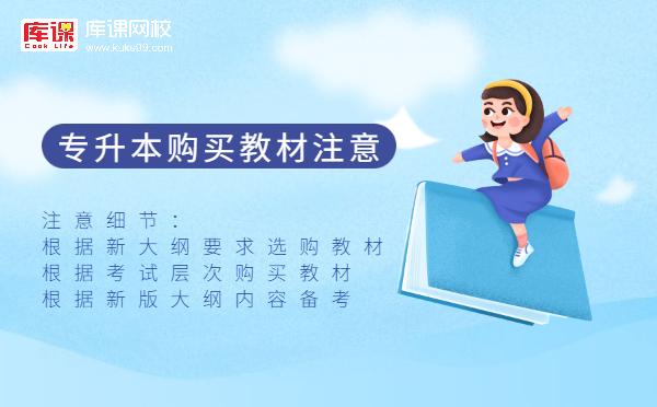 北京专升本教材推荐,购买复习教材要参考新大纲