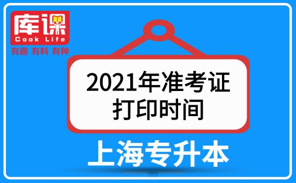 2021年上海专升本准考证打印时间