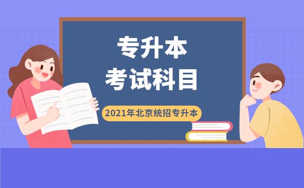 2021年北京专升本考试科目