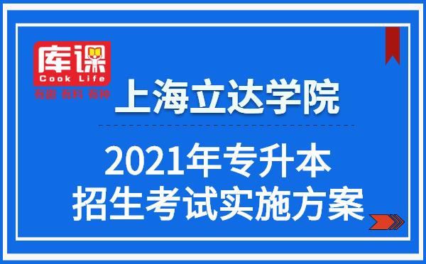 2021年上海立达学院专升本招生考试实施方案