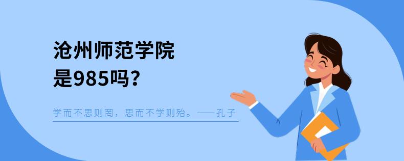 沧州师范学院是985吗