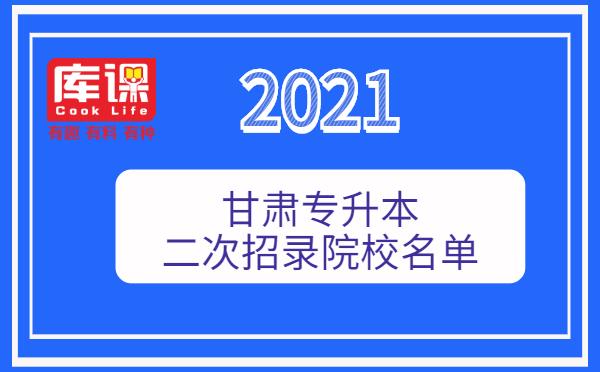 2021年甘肃专升本二次招录院校名单