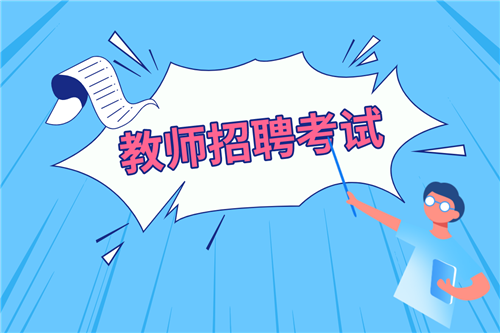 2021年河北唐山市路北区事业单位公开招聘教师公告(360人)