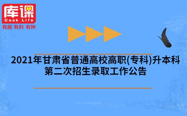 2021年甘肃省普通高校高职(专科)升本科第二次招生录取工作公告