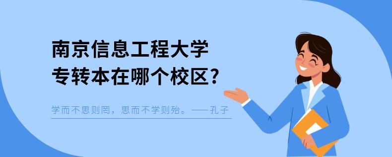 南京信息工程大学专转本在哪个校区
