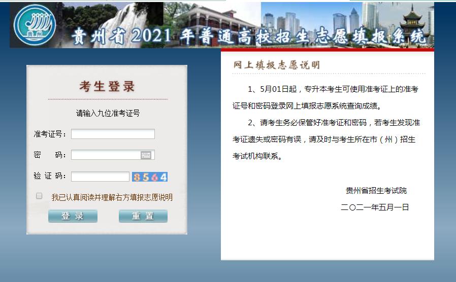 2021贵州专升本志愿填报时间及规定