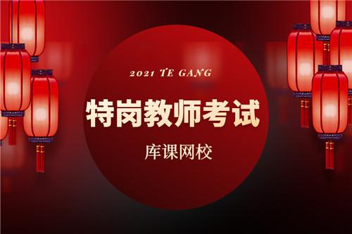 2021年河南特岗招聘18500人!5月20日前完成申报!