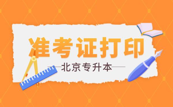 2021年北京专升本准考证打印时间
