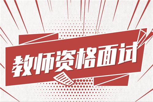 2021上半年浙江教师资格证面试准考证打印流程