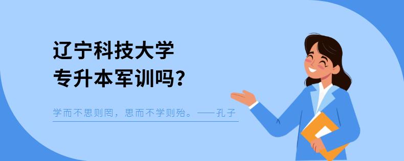 辽宁科技大学专升本军训吗