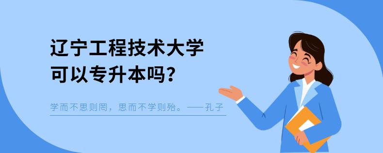 辽宁工程技术大学可以专升本吗