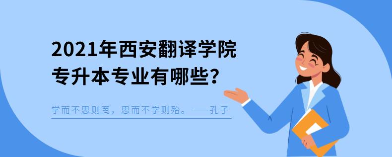 2021年西安翻译学院专升本专业有哪些