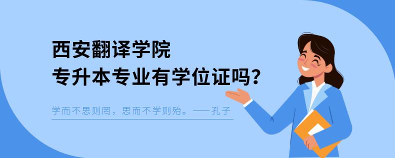 西安翻译学院专升本专业有学位证吗