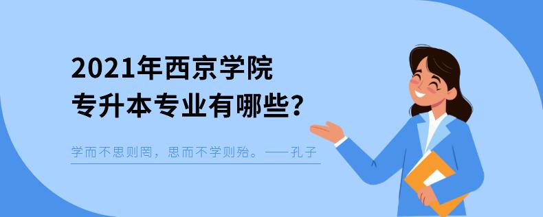 2021年西京学院专升本专业有哪些