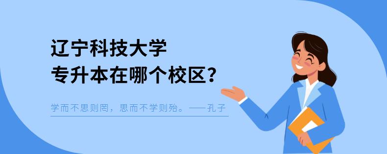 辽宁科技大学专升本在哪个校区