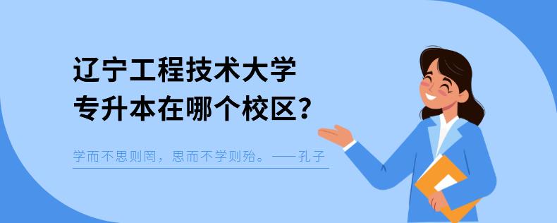 辽宁工程技术大学专升本在哪个校区