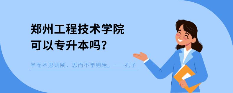 郑州工程技术学院可以专升本吗
