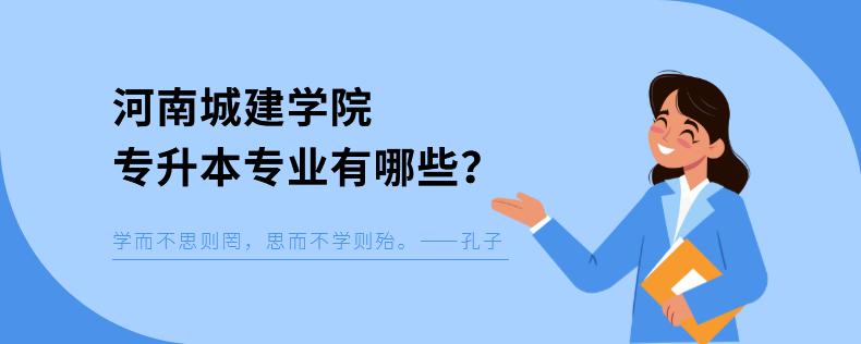 河南城建学院专升本专业有哪些