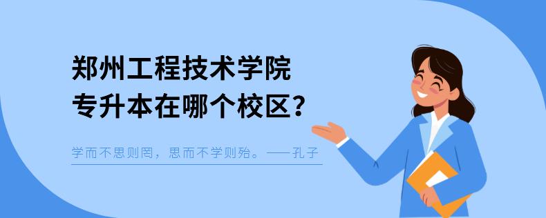 郑州工程技术学院专升本在哪个校区
