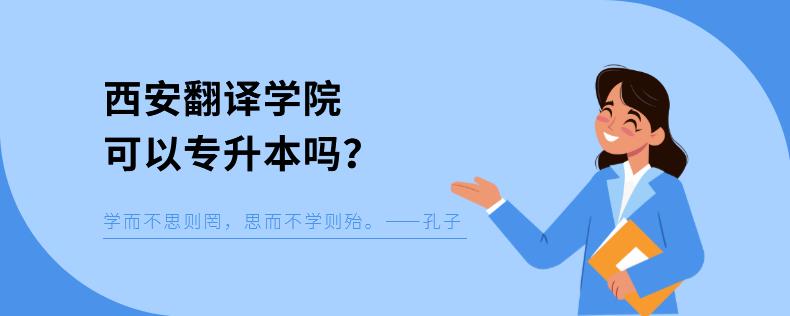 西安翻译学院可以专升本吗