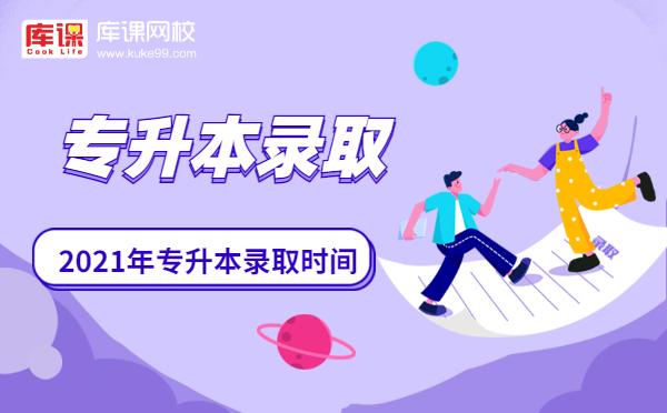 黑龙江专升本录取流程