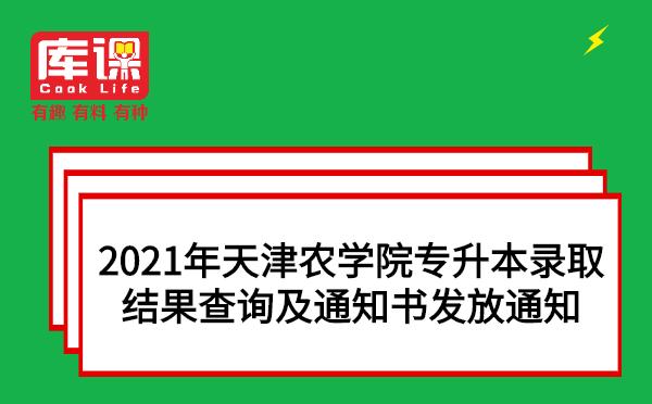 2021年天津农学院专升本录取结果查询及通知书发放通知