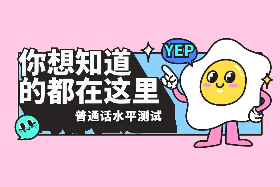 2021年3月河南濮阳市领取普通话水平测试等级证书通知