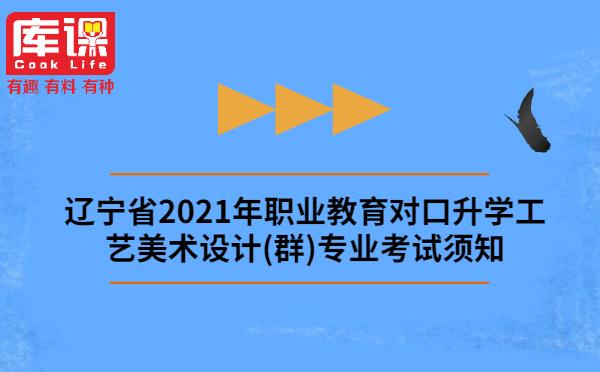 辽宁省2021年职业教育对口升学工艺美术设计(群)专业考试须知