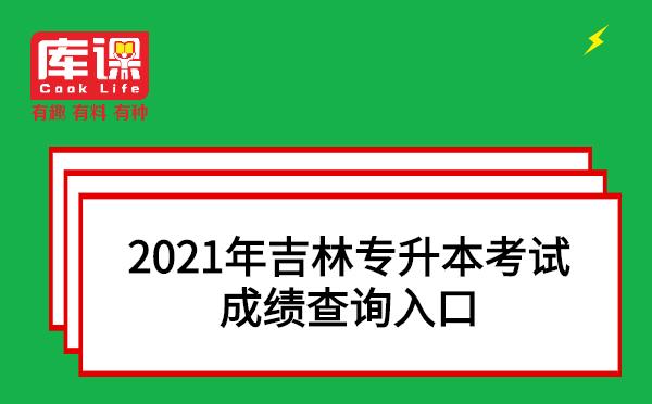2021年吉林专升本考试成绩查询入口