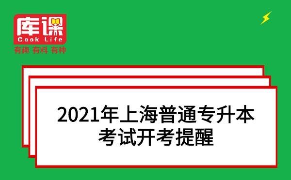 2021年上海普通专升本考试开考提醒