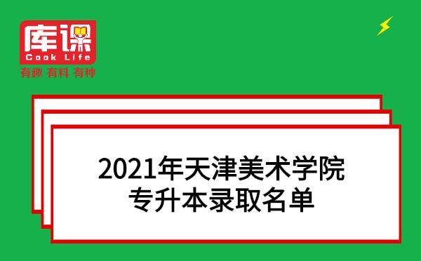 2021年天津美术学院专升本录取名单