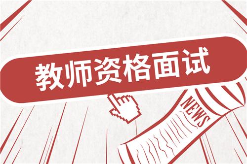 2021上半年湖南教师资格证面试准考证打印入口(5月10日-16日)