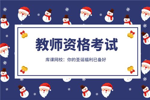 2021上半年浙江教师资格证面试考试准考证打印入口