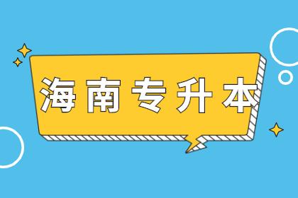 海南省2021年专升本招生考试有关问题的公告