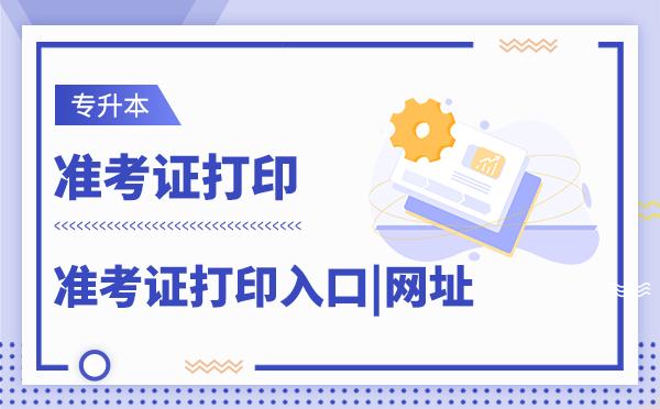 2021河南专升本准考证发放及成绩公布时间确定!