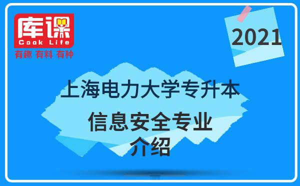 上海电力大学专升本信息安全专业介绍