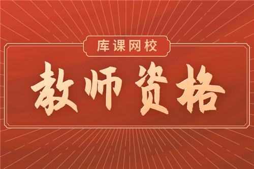 2021年上半年海南省中小学教师资格考试面试温馨提示